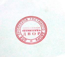 Пример применения печати с защитой