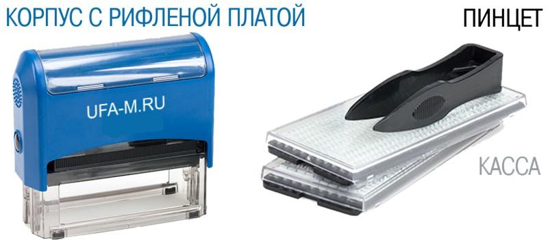 самонаборный штамп инструкция по сборке